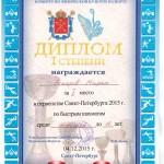 Шахматы  Диплом Аскеров быстрые15 001