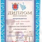 Шахматы  Диплом Зайцева быстрые15 001