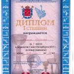 Шахматы  Диплом Ильина блиц15 002