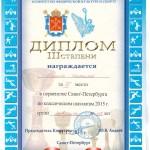 Шахматы  Диплом Ильина классика15 001