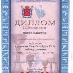 Шахматы  Диплом Киселева блиц15 001