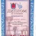 Шахматы  Диплом Решетников блиц15 001