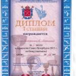 Шахматы  Диплом Тимерханов блиц15 001