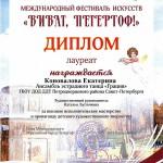 Грация Коновалова Екатерина